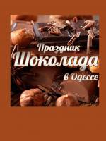 Праздник Шоколада в Одессе