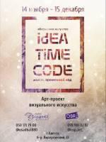 Арт-проект «Idea Time Code»