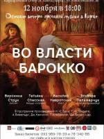 """Концерт """"Во власти барокко"""""""