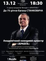 Концерт до 75-річчя Героя України Євгена Станковича