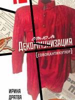 Выставка «Декостюмизация»
