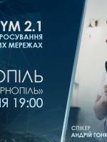 "Інтенсив ""SMM GYM 2.1"""