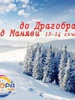 Від Маняви до Драгобрату!!! 13-14 січня