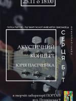 Акустичний концерт Юрія Пасічника