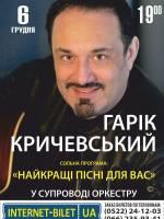 Концерт Гаріка Кричевського у Кропивницькому