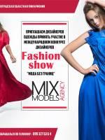 """Fashion Show """"Мода без кордонів"""""""