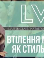 """Майстер-клас Наталії Холоденко """"Втілення мрії, як стиль життя"""""""