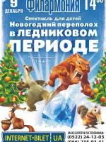 """""""Новогодний переполох в ледниковом периоде"""". Спектакль для детей"""