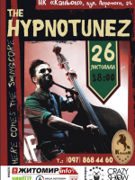 THE HYPNOTUNEZ в Житомирі