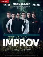 Improv Live Show у Хмельницькому. Розіграш квитків