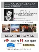 Фотовиставка Валентина Порохняка