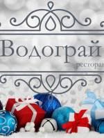 Новорічний корпоратив у ресторані Водограй