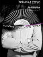 """Фотопроект Інни Шинкаренко """"Чоловік про жінку"""""""