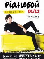 Концерт PianoБой в Кропивницькому
