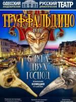 Комедия «Труффальдино или слуга двух господ»