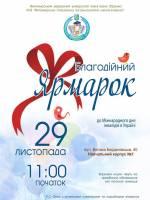 Благодійний ярмарок до Міжнародного дня осіб з інвалідністю