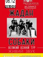 Жадан і Собаки. Ювілейний концерт у Кропивницькому