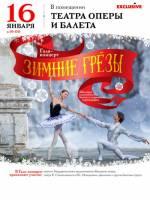 Гала-концерт Зимние Грёзы
