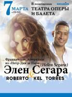 Концерт Элен Сегара и Роберто Кель Торрес