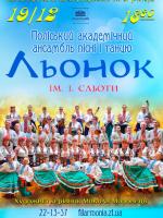 Святковий концерт до дня Святого Миколая