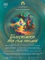 Сказка-опера для детей «Белоснежка и семь гномов»