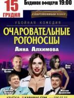 """""""Очаровательные рогоносцы"""" - комедийный спектакль"""
