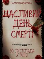Фільм Щасливий день смерті