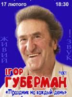 Игорь Губерман. Концерт