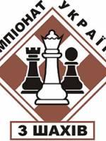Фінал Чемпіонату України з шахів