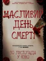 """Детектив """"Щасливий день смерті"""""""