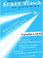 """Моновистава у виконанні Олексія Кругликова """"Білий птах. Не відлітай"""""""