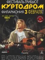 Фестиваль-трибьют Куртодром