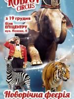 Цирк «КОБЗОВ» «Новорічна феєрія»