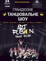 """Танцювальне шоу від """"ART FUSION"""""""