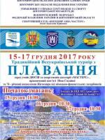 Турнір з плавання пам'яті Ніни Сосніної