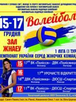 Старт волейбольної ліги України