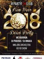 Вечірка Disco Party 2018 New Year