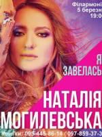 Наталія Могилевська. Всеукраїнський тур