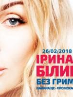 Концерт Ірини Білик в Житомирі