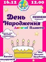 День народження Дитячої Планети