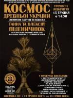 Космос Древньої України
