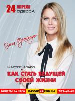 Мастер-класс Ольга Фреймут