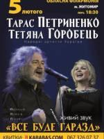"""Тарас Петриненко і Тетяна Горобець """"Все буде гаразд"""""""