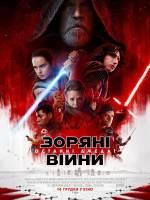 Зоряні війни: Останній Джедай