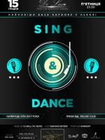 Sing Dance - вечірка