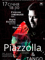 Тріо - PIAZZOLLA & TANGO