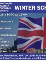 Зимова школа англійської мови 2018