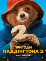 Сімейна комедія «Пригоди Паддінгтона 2»