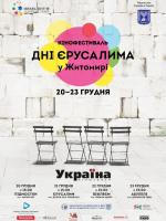 Кінофестиваль Дні Єрусалима у Житомирі