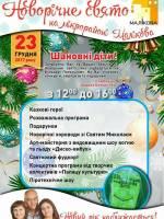 Новорічне свято на мікрорайоні Малікова